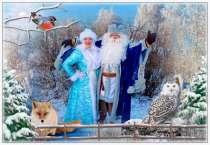 Дед Мороз и Снегурочка, в г.Кольчугино