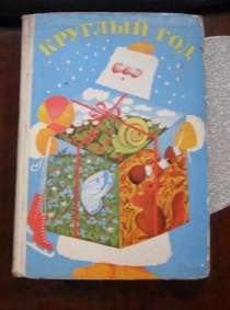 книга альманах для детей КРУГЛЫЙ ГОД 1978 г, в Москве