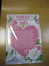 Указ для невесты, в Смоленске
