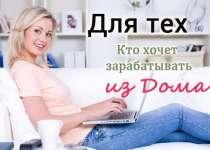 Менеджер удаленно (без опыта), в Владивостоке