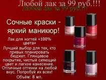 Лак для ногтей, в Хабаровске