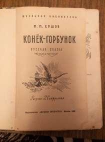 Продам книгу для детей Конек-Горбунок, в г.Уральск