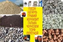 Продам Песок, Щебень, в Нижнем Новгороде