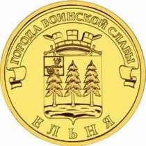 10 рублей ГВС и другие, в г.Вологда