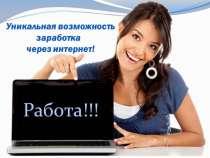 Удаленная работа на дому, в Воронеже