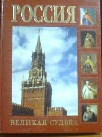 Книги о России, в Липецке