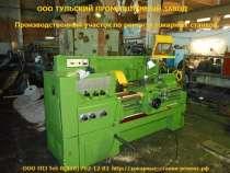 Продажа токарного станка 1К62, в Красноярске