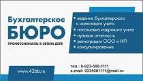 Бухгалтерское бюро, в Кемерове