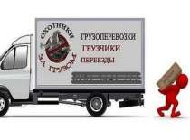Грузчики в Смоленске 404 438, в Смоленске