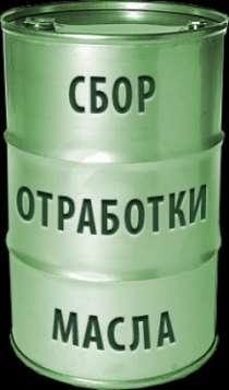 Куплю отработанное фритюрное масло, в Магнитогорске
