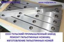 Изготовление гильотинных ножей., в Калуге