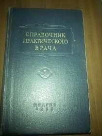 Справочник практического врача (комплект из 2 книг), в г.Феодосия