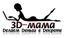 Бизнес для мамочек в декрете., в г.Жанаозен