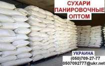 Панировочные сухари оптом, в г.Киев