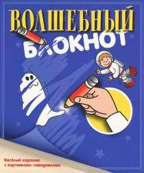 Волшебный блокнот N1 новый (картинки-невидимки), в Перми