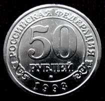 Редкая монета 50 рублей «Арктикуголь-Шпицберген» 1993 год, в Москве