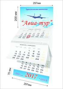 Печать квартальных и карманных календарей на 2017 год, в Челябинске