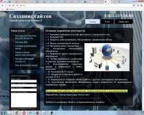 Создание сайтов, в Нижнем Тагиле