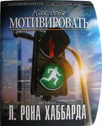 «Как себя мотивировать» Автор Л. Рон Хаб, в Челябинске