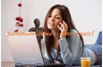 Требуются сотрудницы для работы на дому, в Тюмени