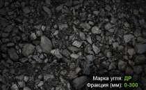 Оптовая продажа угля по РФ и СНГ, любой марки (Б,Д,Г,Ж,К,Т,С, в Новокузнецке