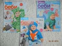 Журнал Сабрина детям, в Санкт-Петербурге