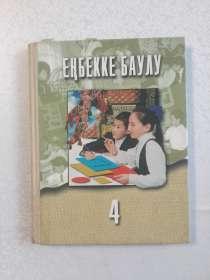 Еңбекке баулу, 4 класс, 2000 год, в г.Алматы