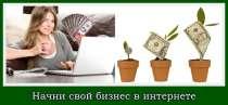 Удаленная работа на дому, в Иванове