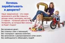 Работа на дому для женщин, в Липецке