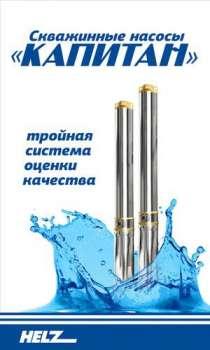Скважинные насосы, в г.Харьков