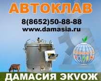 Дешевый автоклав, в Ставрополе