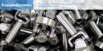 Продажа запчастей: карданные валы и комплектующие, в Асбесте