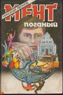 Николай Леонов - Мент поганый (авторский сборник), в Москве