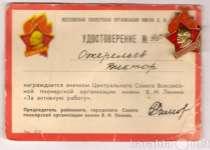 """Пионерский значок """"За активную рабо, в Рязани"""