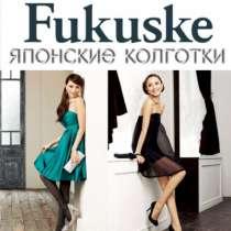 Японские колготки Fukuske Fukuske колготки, в г.Находка