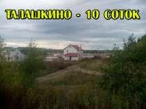 Зем. участок 10 соток, ИЖС, в Талашкино, в Смоленске