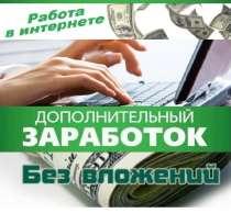 Работа В интернете на ПК для новичков !, в Барнауле