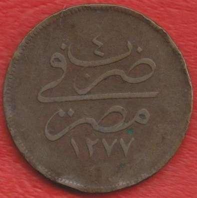 Египет Османская империя 20 пар 1865 г. в Орле Фото 1