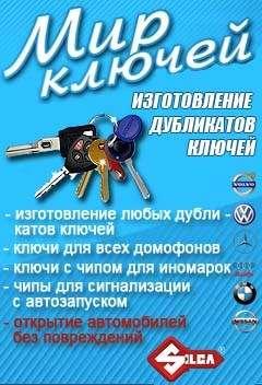 Изготовление ключей, чипключ, открытие автомобиля