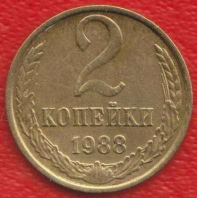 СССР 2 копейки 1988 г.