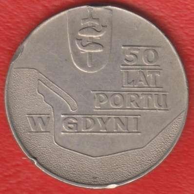 Польша 10 злотых 1972 г. 50 лет порту в Гдыне