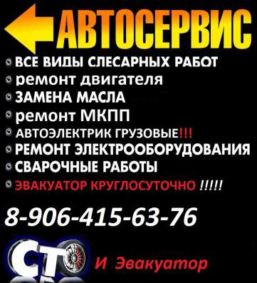 Эвакуатор Каменск, Донецк, пос Тарасовка, Глубокая