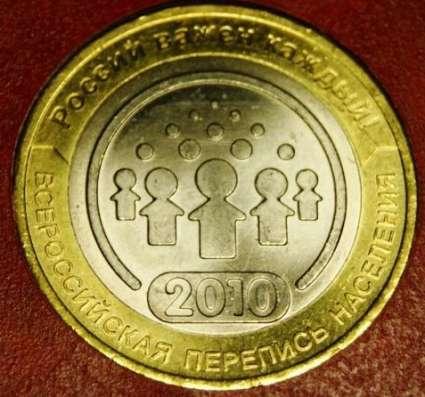 2010 Всероссийская перепись населения супер отличные 100 шт