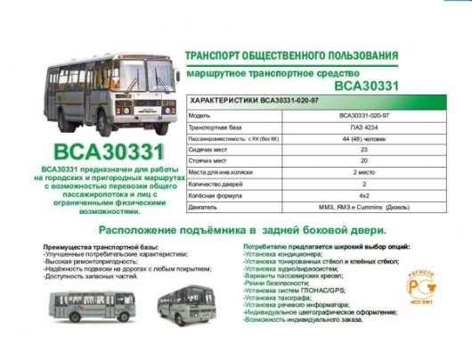 Городские автобусы ПАЗ с подъёмниками для инвалидов. в Нижнем Новгороде Фото 1