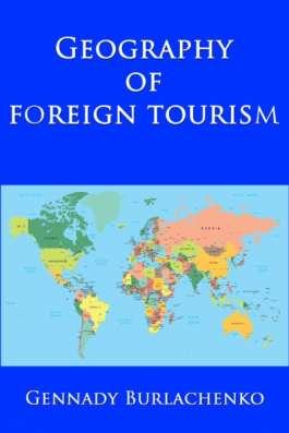 Книга о туризме вне России