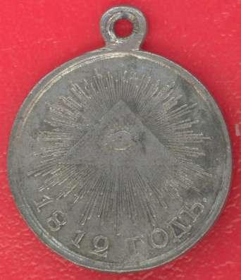 Медаль В память Отечественной войны 1812 г БМ