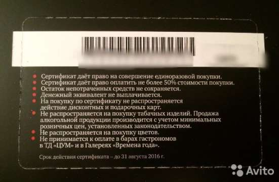 Подарочный сертификат Глобус Гурмэ
