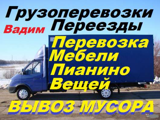 Перевозки, переезды,грузоперевозки,вывоз мусора,газели,грузч