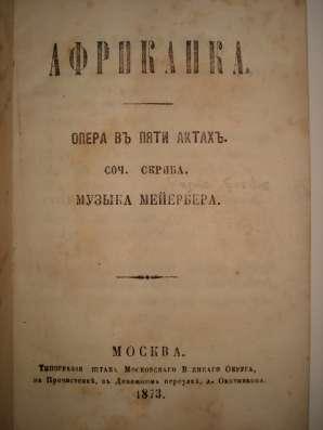 Скриб Е. Африканка 1873