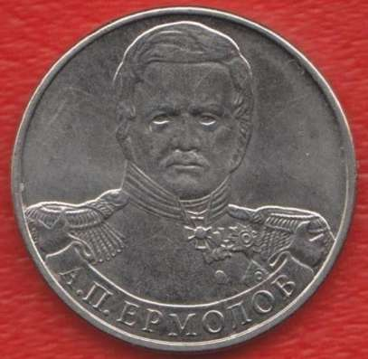 Россия 2 рубля 2012 Ермолов Война 1812 г